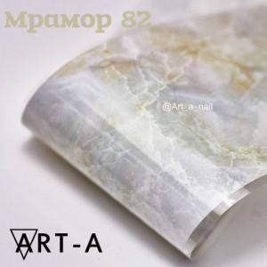 Art-A Фольга Мрамор (82)