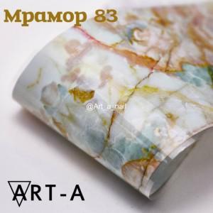 Art-A Фольга Мрамор (83)