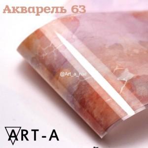 Art-A Фольга Акварель (63)