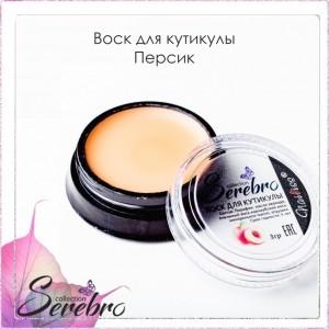 Serebro Воск для кутикулы , персик 3 гр